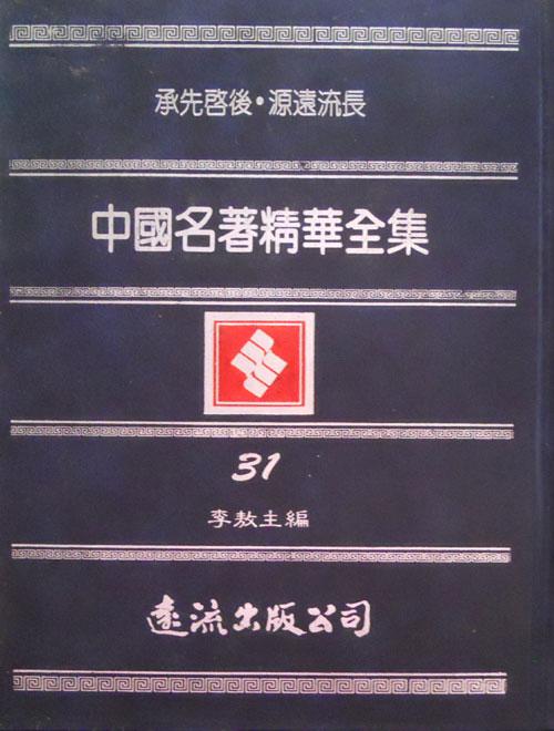 中國名著精華全集第三十一冊