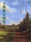井岡雅宏画集―「赤毛のアン」や「ハイジ」のいた風景