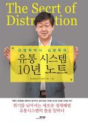 경영학 박사 김영목의 유통 시스템 10년 노트