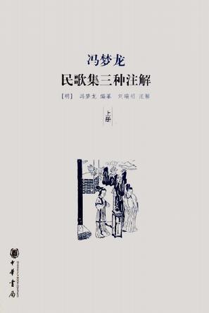 馮夢龍民歌集三種注解