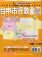 台中市行政全圖