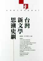 台灣新文學思潮史綱