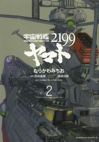 宇宙戦艦ヤマト2199 2