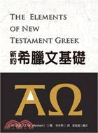 新約希臘文基礎
