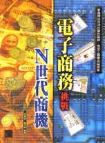 電子商務挑戰NT世代商機