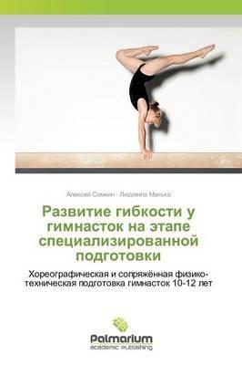Razvitie gibkosti u gimnastok na jetape specializirovannoj podgotovki