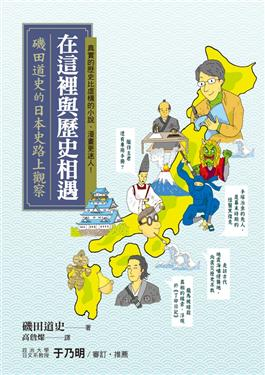 在這裡與歷史相遇:磯田道史的日本史路上觀察