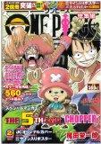 One Piece総集編 The 5nd LOG