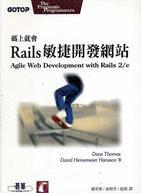 碼上就會:Rails 敏捷開發網站