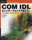 COM IDL&インターフェイスデザイン