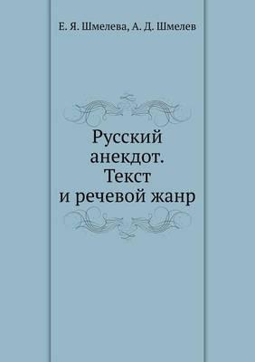 Russkij anekdot. Tekst i rechevoj zhanr