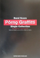 ポルノグラフィティ・シングル・コレクション