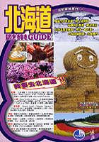 北海道遊樂Guide