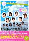 "℃-ute CUTIE CIRCUIT2007~MAGICAL CUTIE TOUR~写真集「""全国縦断!2007夏℃-uteの旅日記""」"