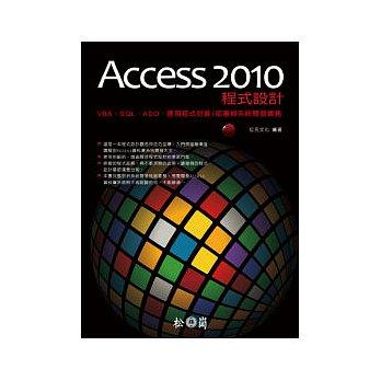 Access 2010 程式�...