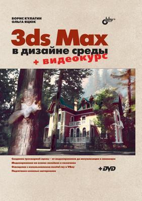 3ds Max v dizajne sredy