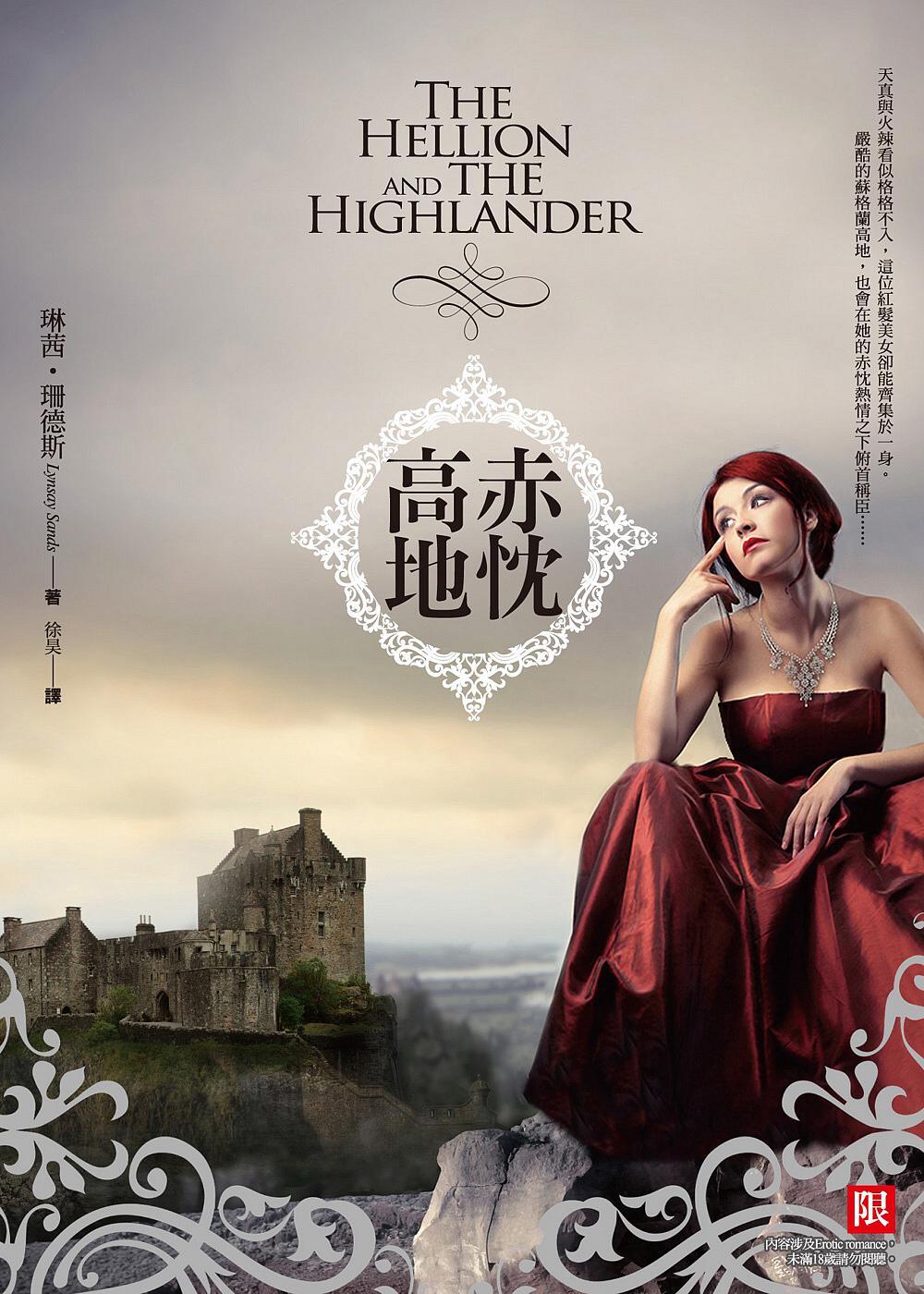 赤忱高地 The Hellion and the Highlander