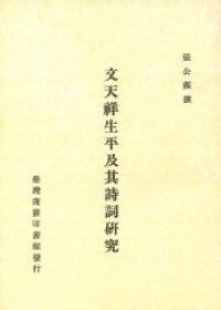 文天祥生平及其詩詞研究