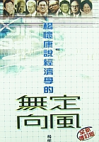 楊懷康說經濟學的無定向風