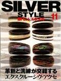 銀モノ・スタイル 11