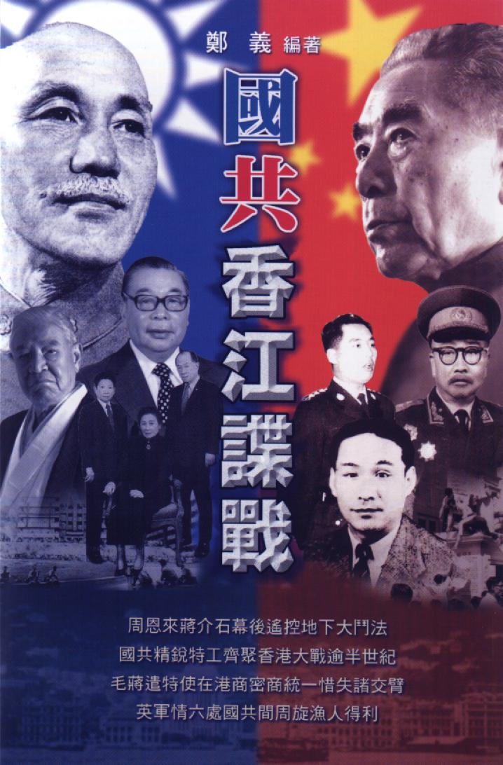 國共香江諜戰