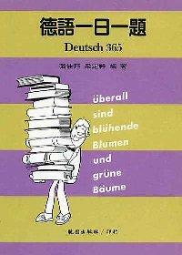德語一日一題
