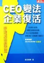 CEO變法 企業復活