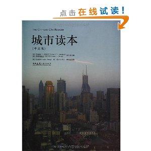 城市读本(中文版)