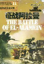 征战阿拉曼/二战经典战役全记录/The Battle of El-Alamein