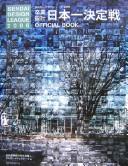 卒業設計日本一決定戦OFFICIAL BOOK―せんだいデザインリーグ2006