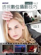 透視數位攝影技巧Live!版 Vol.2(附光碟DVD)