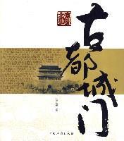 北京地理.古都城門