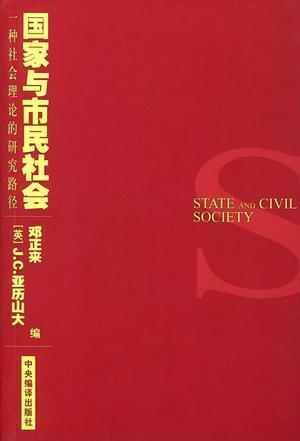 国家与市民社会