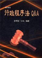 行政程序法QandA