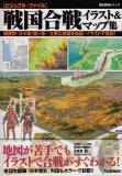 戦国合戦イラストandマップ集