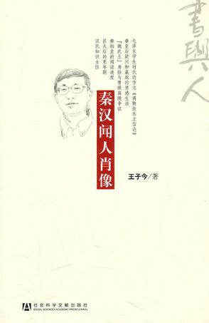 秦汉闻人肖像