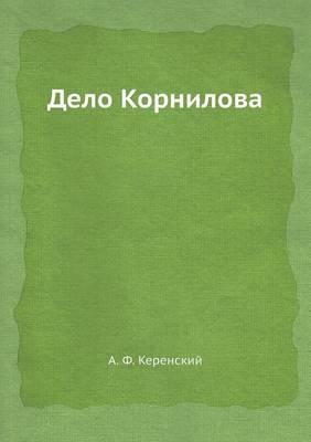 Delo Kornilova