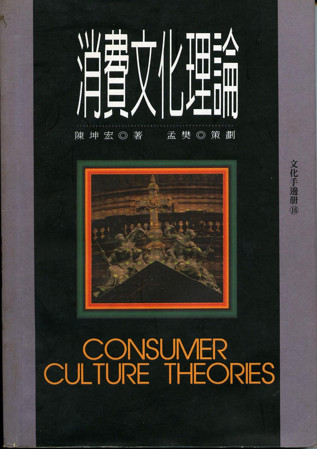 消費文化理論