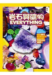 岩石與礦物 EVERYTHING
