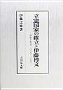 立憲国家の確立と伊藤博文