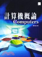 計算機概論Computers