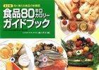 五訂版 食品80キロカロリーガイドブック