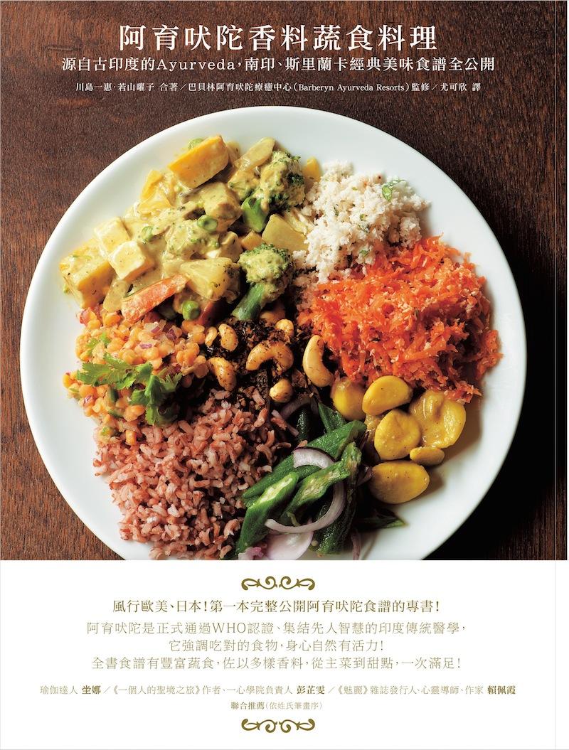 阿育吠陀香料蔬食料理