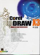 舞動 CorelDraw X3 中文版(附光碟一片)
