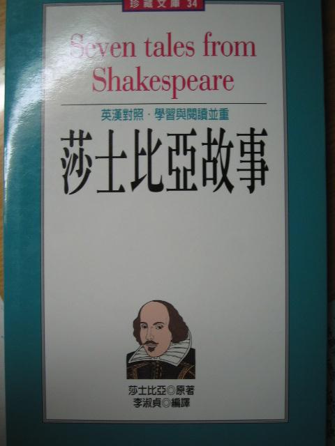 莎士比亞故事