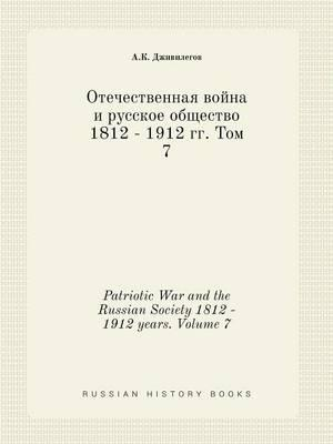 Patriotic War and the Russian Society 1812-1912 Years. Volume 7
