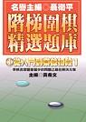 階梯圍棋精選題庫(1)