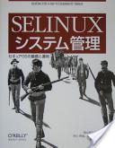SELinuxシステム�...