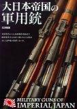 大日本帝国の軍用銃