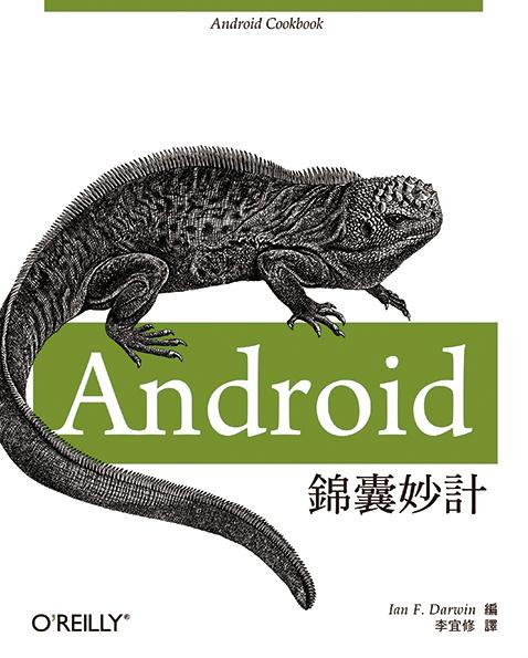 Android 錦囊妙計